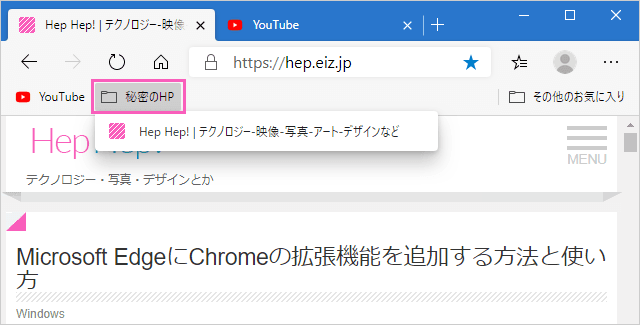 Microsoft Edgeのお気に入り用フォルダに追加完了