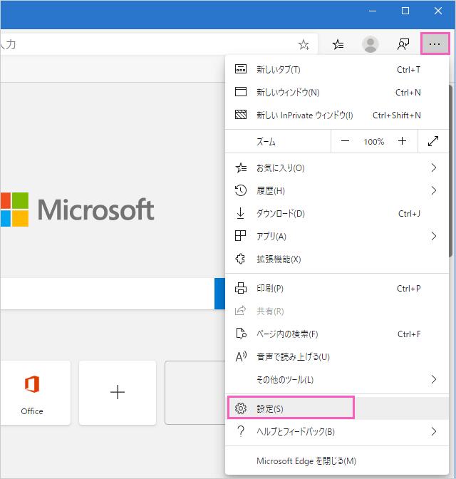 Microsoft Edgeの設定を開く