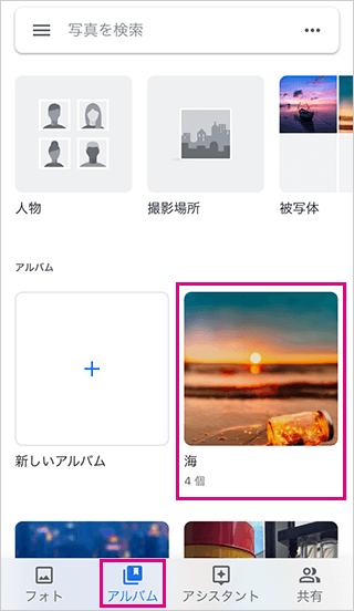 Googleフォトのアルバムを選択