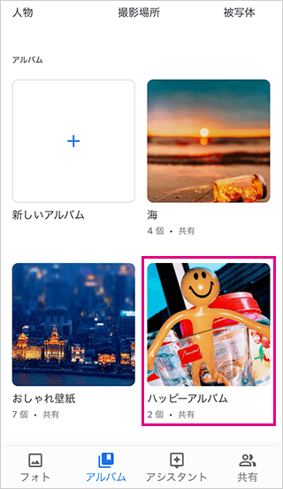 Googleフォトで共有アルバムを開く