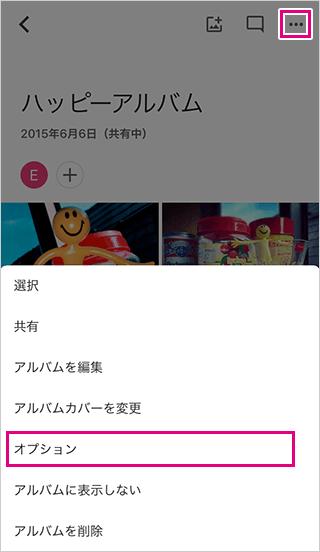 Googleフォトのオプション選択