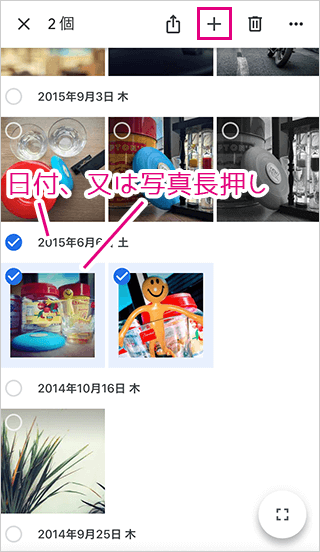Googleフォトで共有する写真選択