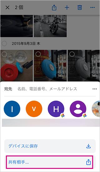 Googleフォトの共有相手を選択
