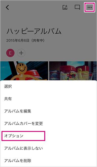 スマホGoogleフォトのオプション選択