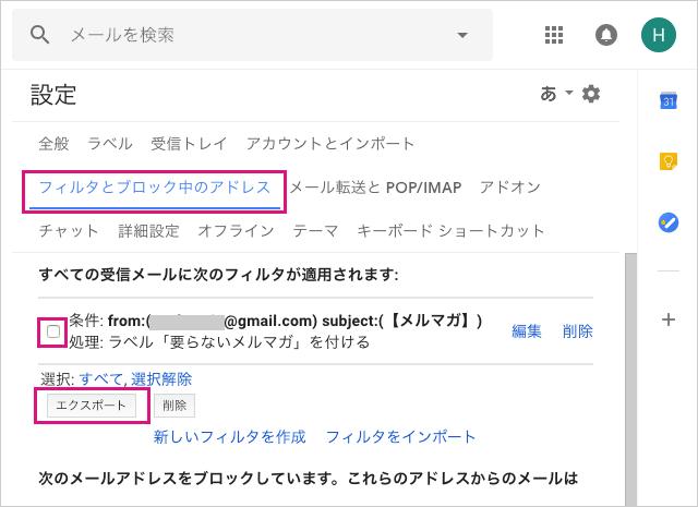 Gmailフィルタのエクスポート