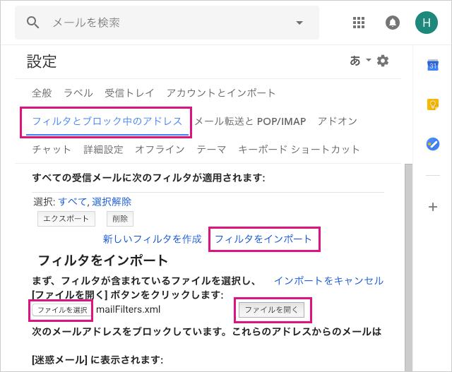 Gmailフィルタのインポート