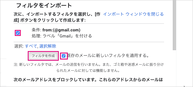 Gmailフィルタのインポートファイルを選択