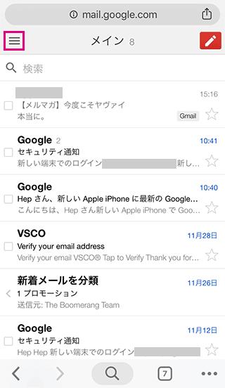 スマホ用Gmailを開く