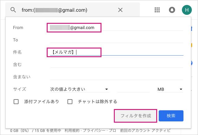 Gmailのフィルタ条件
