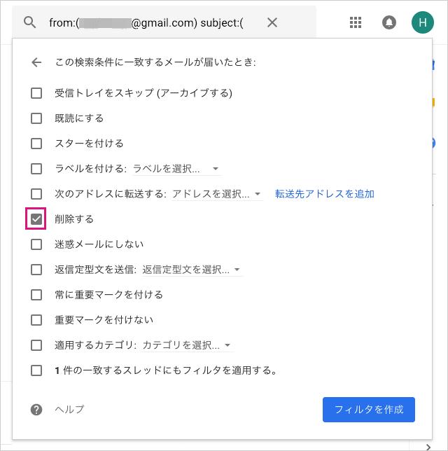 Gmailの振り分け詳細設定