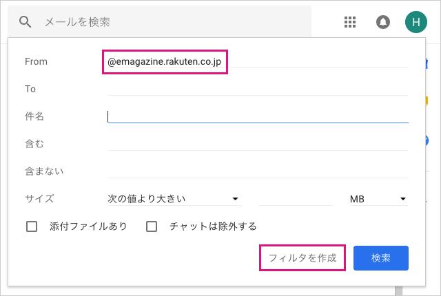 Gmailフィルタでドメインを指定する
