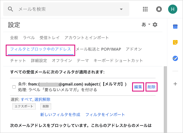 Gmailフィルタの編集と削除