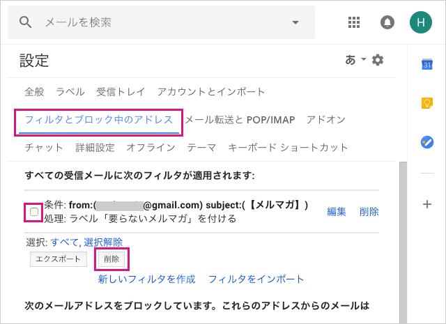 Gmailフィルタの一括削除