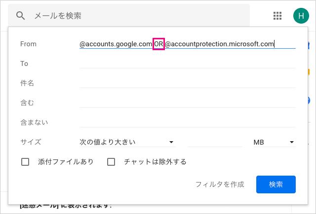Gmailフィルタで複数の自動振り分け