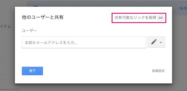 Googleドライブの共有可能なリンクを取得