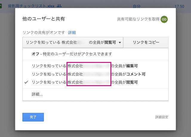 G Suiteのユーザー共有