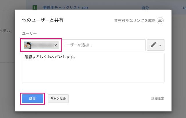 G SuiteのGoogleドライブにメール共有する