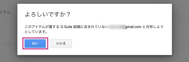 G Suiteのドライブ共有の確認