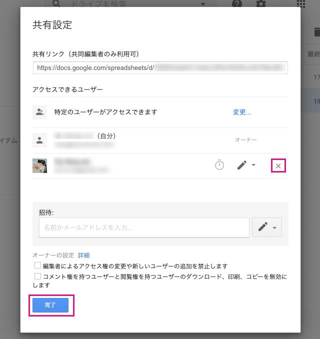 Googleドライブ共有した相手を削除