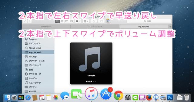 iTunesのボリュームを制御できる