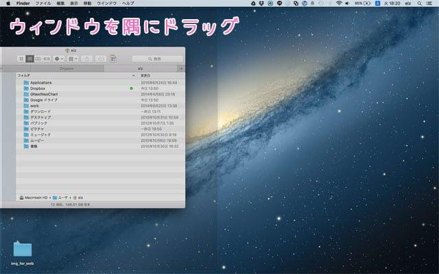 Macのウィンドウをリサイズ