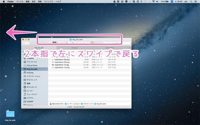 Macの仮想デスクトップ