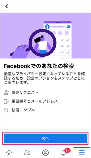 Facebookでのあなたの検索