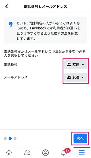Facebookでの自分の電話番号とメールアドレスの検索対象