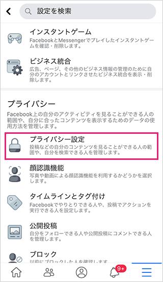 Facebookプライバシー設定一覧