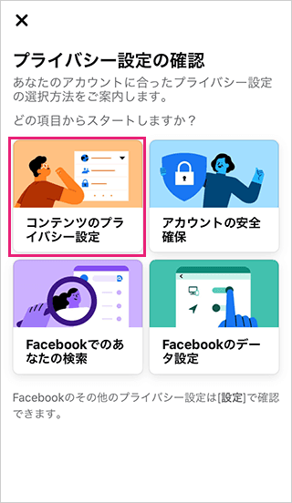 Facebookのコンテンツのプライバシー設定
