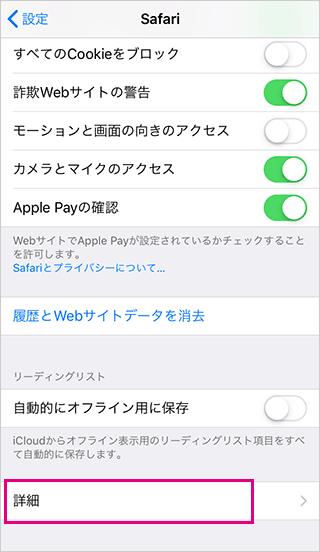 iPhoneのSafariの詳細設定