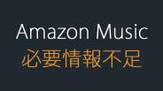 Amazon Musicアプリで情報が不足していると出た時の対処法