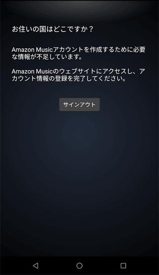 Amazon Musicで情報不足と出る
