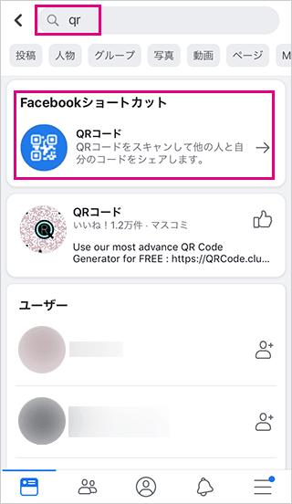 FacebookのQRコードのショートカット