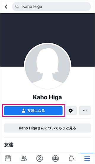 友達にFacebookの友だち追加をしてもらう
