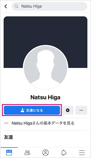 Facebookで友達を追加