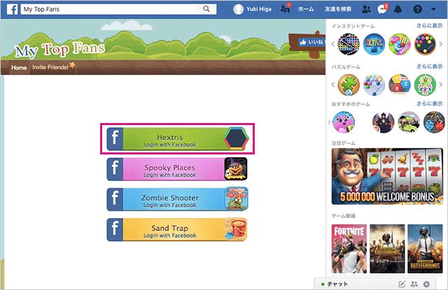 Facebookで足跡が見れるというアプリ