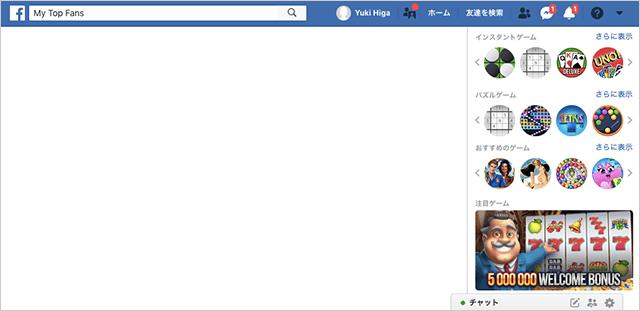 Facebookの足あと機能が見当たらない