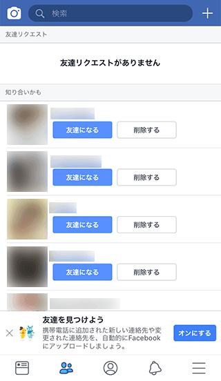 Facebookの知り合いかも