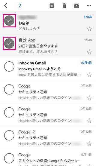 スマホでGmailを複数選択