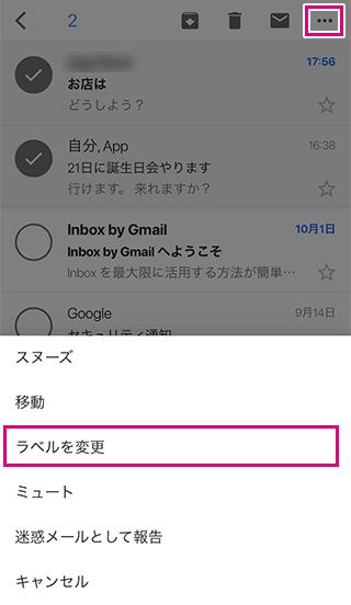 スマホGmailのラベルを複数付ける