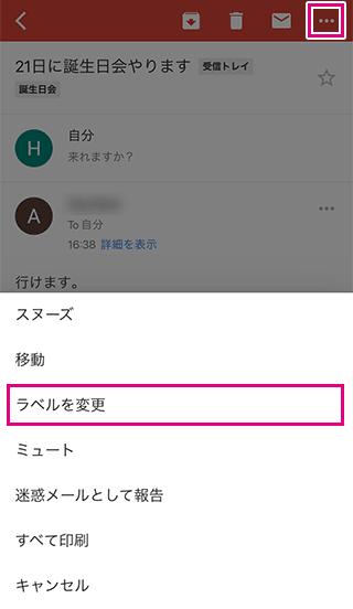 スマホのGmail詳細画面でラベルを変更を選択