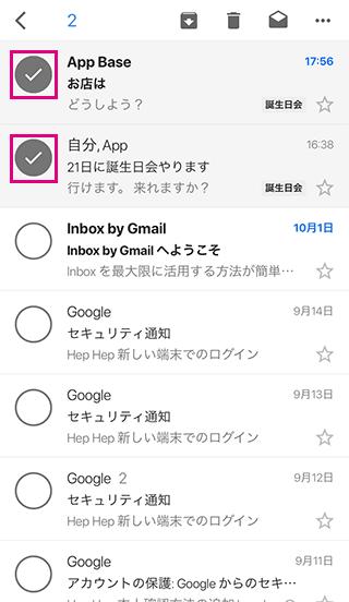 スマホのGmailスマホでラベルを解除したいメールを選択