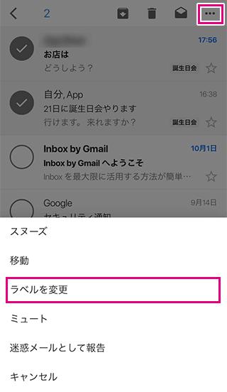 スマホGmailのラベルを変更を選択