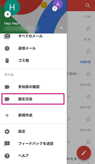 スマホGmailのラベルを選択