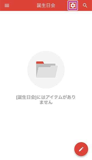 スマホGmailのラベル設定を選択