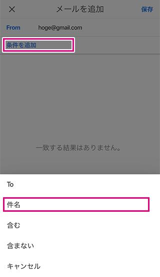 スマホGmailのラベル自動化条件