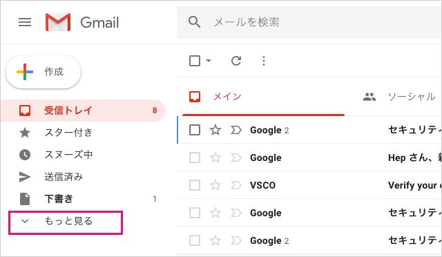 PCのGmailでもっと見る