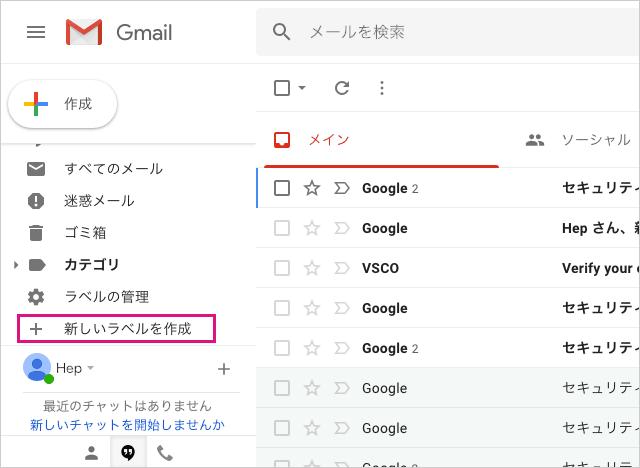 PCのGmailでラベルを作成