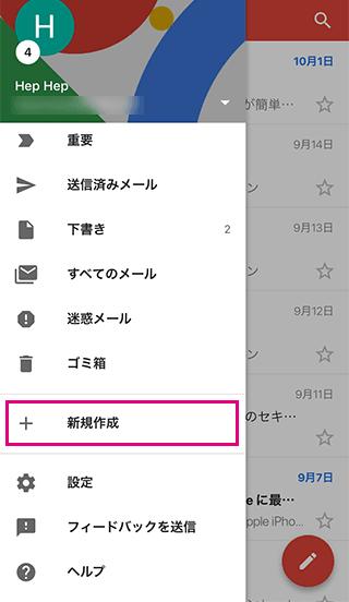 スマホGmailのラベルを新規作成